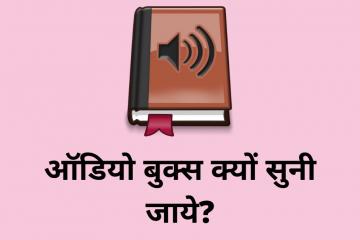 ऑडियो बुक्स क्यों सुनी जाये?