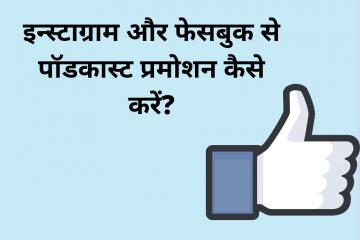 इन्स्टाग्राम और फेसबुक से पॉडकास्ट प्रमोशन कैसे करें?
