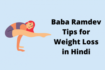 baba ramdev tips for weight loss in hindi