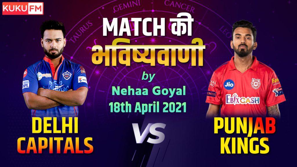 IPL 2021:Match 11- DC vs PBKS