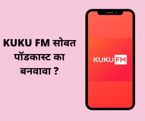 KUKU FM सोबत पॉडकास्ट का बनवावा ?