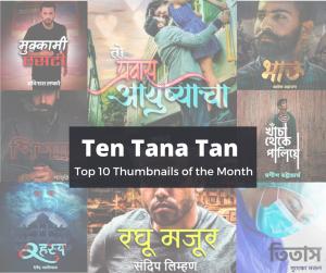 Ten Tana Tan Thumbnails Edition